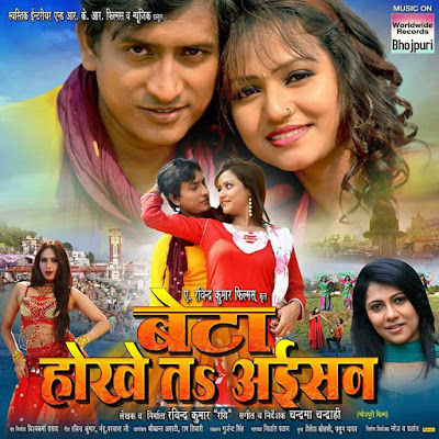 Beta Hokhe Ta Aisan (Bhojpuri) Movie Star casts, News, Wallpapers, Songs & Videos