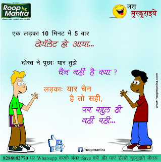 Best jokes in Hindi