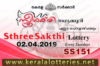 "Keralalotteries.net, ""kerala lottery result 02.04.2019 sthree sakthi ss 151"" 2nd april 2019 result, kerala lottery, kl result,  yesterday lottery results, lotteries results, keralalotteries, kerala lottery, keralalotteryresult, kerala lottery result, kerala lottery result live, kerala lottery today, kerala lottery result today, kerala lottery results today, today kerala lottery result, 2 4 2019, 02.04.2019, kerala lottery result 2-4-2019, sthree sakthi lottery results, kerala lottery result today sthree sakthi, sthree sakthi lottery result, kerala lottery result sthree sakthi today, kerala lottery sthree sakthi today result, sthree sakthi kerala lottery result, sthree sakthi lottery ss 151 results 2-4-2019, sthree sakthi lottery ss 151, live sthree sakthi lottery ss-151, sthree sakthi lottery, 2/4/2019 kerala lottery today result sthree sakthi, 02/04/2019 sthree sakthi lottery ss-151, today sthree sakthi lottery result, sthree sakthi lottery today result, sthree sakthi lottery results today, today kerala lottery result sthree sakthi, kerala lottery results today sthree sakthi, sthree sakthi lottery today, today lottery result sthree sakthi, sthree sakthi lottery result today, kerala lottery result live, kerala lottery bumper result, kerala lottery result yesterday, kerala lottery result today, kerala online lottery results, kerala lottery draw, kerala lottery results, kerala state lottery today, kerala lottare, kerala lottery result, lottery today, kerala lottery today draw result"