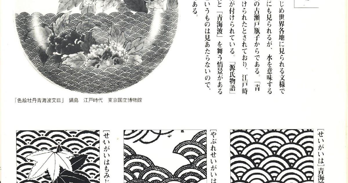 rotexte  Japanese ornament f55250309e23c