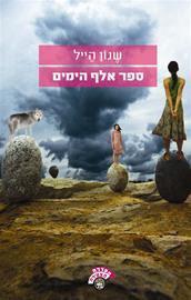 O Livro dos Mil Dias - Shannon Hale - Israel