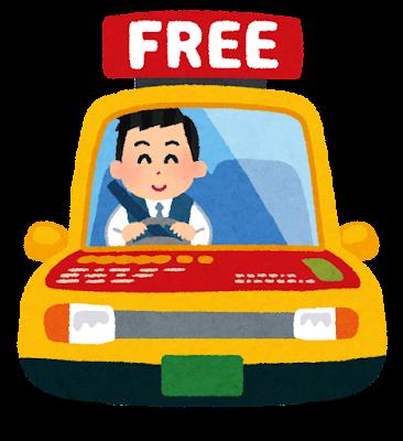 無料タクシーのイラスト