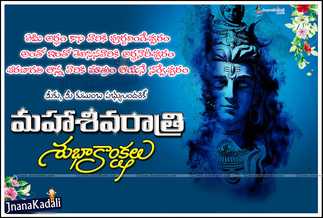 Beautiful Telugu Maha Shivaratri Messages with PIctures, Telugu Happy Maha Shivaratri Wishes, Happy Maha Shivaratri Sayings in Telugu Language, Telugu Hindu Festival Maha Shivaratri Wallpapers, Top Famous Maha Shivaratri Wallpapers and Quotes.