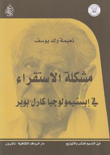 حمل كتاب مشكلة الإستقراء في إبستيمولوجيا كارل بوبر ـ نعيمة ولد يوسف