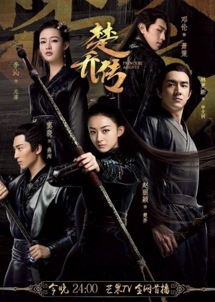 SINOPSIS Princess Agents Episode 1 - Terakhir Lengkap (UPDATE)