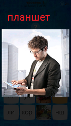 Мужчина в руках держит планшет