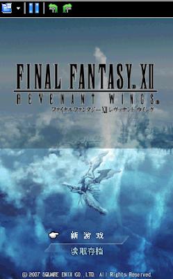 【NDS】最終幻想12:亡靈之翼6.5全劇情修正中文版(Final Fantasy XII - Revenant Wings)!