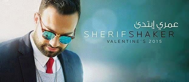 تحميل أغنية عمرى ابتدى mp3 غناء المطرب شريف شاكر 2015 على رابط مباشر