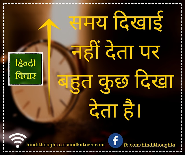 Hindi Thought, Image,  see, time, show, समय,