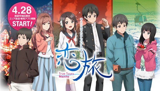 Koitabi True Tours Nanto Subtitle Indonesia