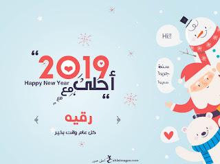 2019 احلى مع رقيه