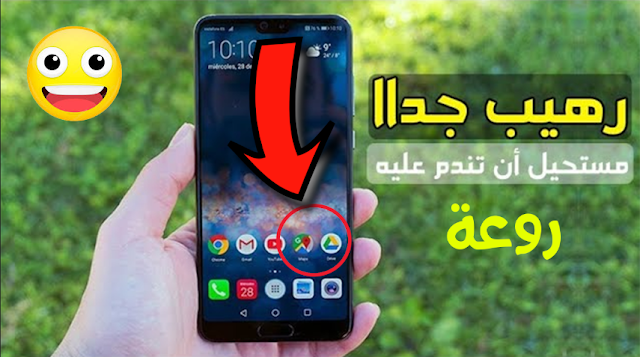 تطبيق ذهبي مستحيل أن تزيله من هاتفك لن تجد مثله في بلاي ستور 2018