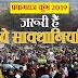 Prayagraj Kumbh 2019 : कुंभ मेले में जाने से पहले...ध्यान रखें ये जरूरी बातें
