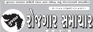 Gujarat Rojagar Samachar-20-feb-2019