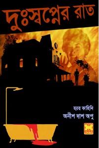 Duswapner Raat by Anish Das Apu