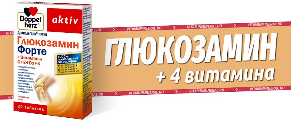 Доппельгерц Актив Глюкозамин Форте + Витамины С+Е+D3+К