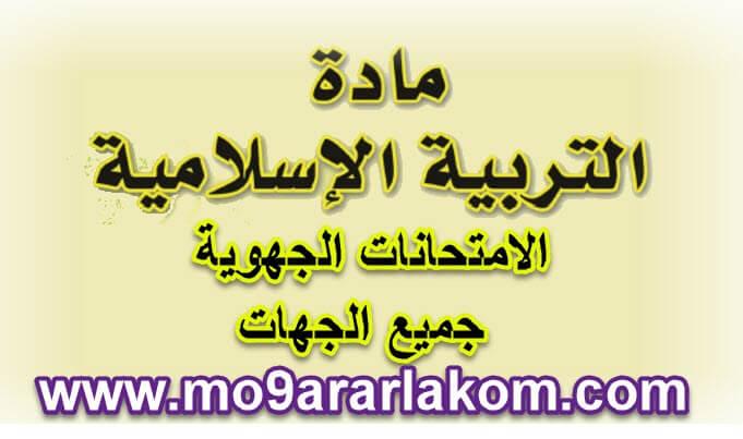 الامتحانات الجهوية مادة التربية الاسلامية الثالثة اعدادي وفق المقرر الجديد pdf + التصحيح جميع الجهات | المقرر لكم الشامل