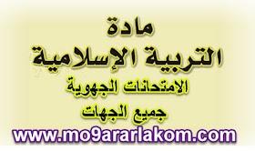 الامتحانات الجهوية مادة التربية الاسلامية الثالثة اعدادي وفق المقرر الجديد pdf + التصحيح جميع الجهات