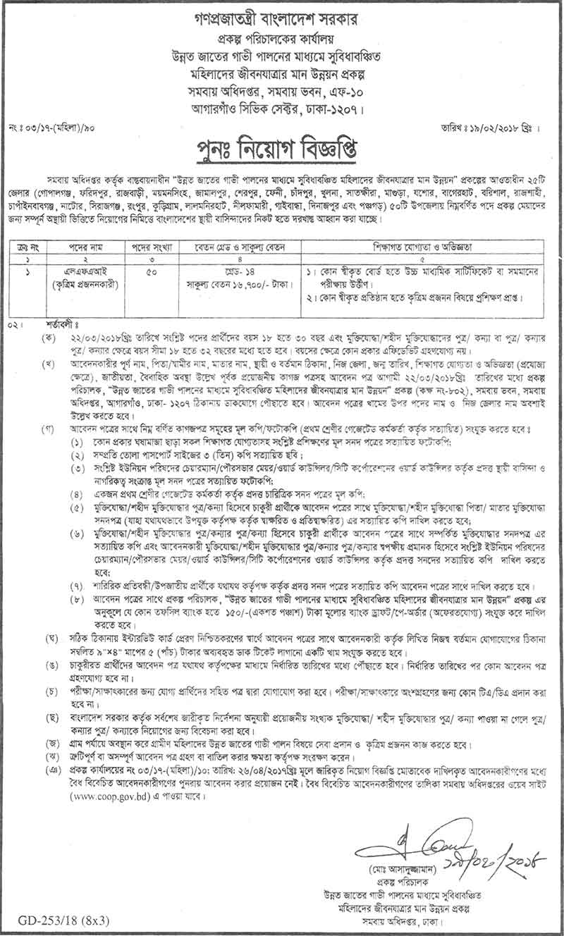 Co-operative Department Job Circular 2018 1