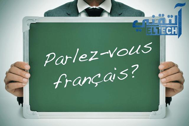 افضل تطبيقات لتعلم اللغة الفرنسية بسهولة