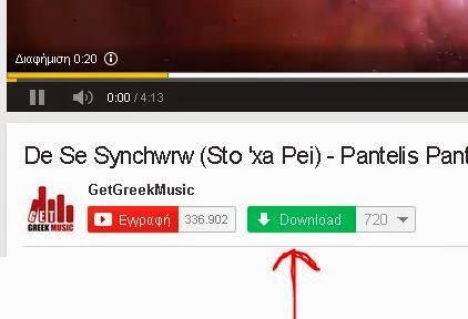 Πως να κατεβασω βιντεο απο το Youtube 2