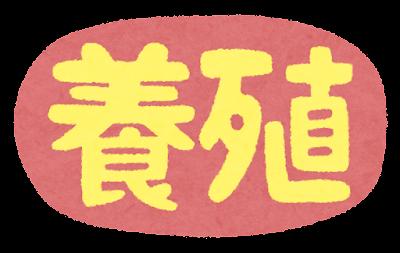 「養殖」のイラスト文字