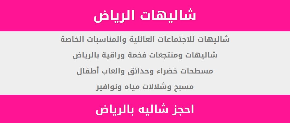 شاليهات الرياض للايجار ارخص وافضل منتجعات الرياض