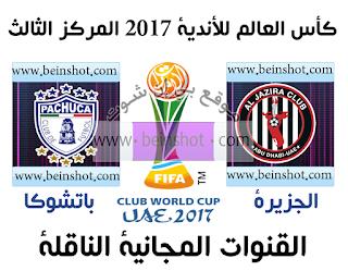 القنوات المجانية الناقلة لمبارة الجزيرة ضد باتشوكا في كأس العالم للأندية المركز الثالث