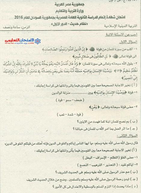 امتحان السودان 2016 فى التربية الدينية الاسلامية للثانوية العامة + الاجابة النموذجية