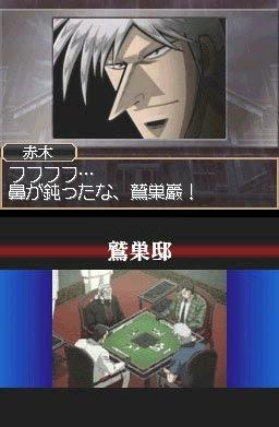 Touhai Densetsu Akagi DS: Yami ni Maiorita Tensai Screenshot 1