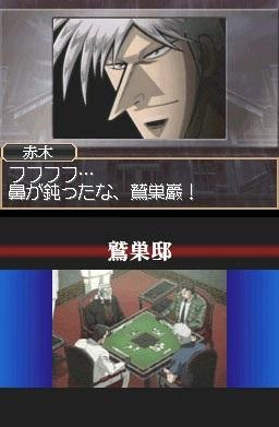 Touhai Densetsu Akagi DS: Yami ni Maiorita Tensai (J) NDS ROM