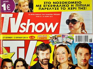 http://radiacja.blogspot.com/2016/08/greckie-tygodniki-telewizyjne.html