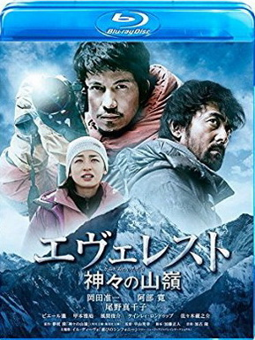 [MOVIES] エヴェレスト 神々の山嶺 / Everest: The Summit of the Gods (2016)