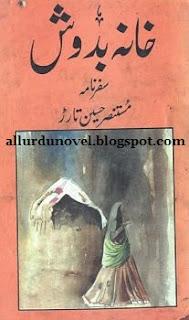 Urdu Safarnama Khanabadosh By Mustansar Hussain Tarar