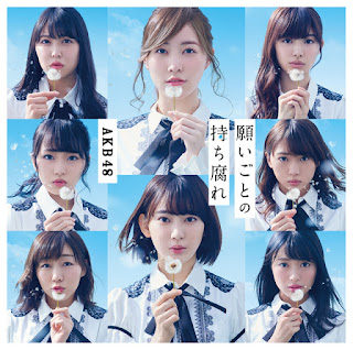 イマパラ - AKB48 -  歌詞