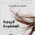 رواية الزوجة المفقودة تأليف غيليان فلين pdf