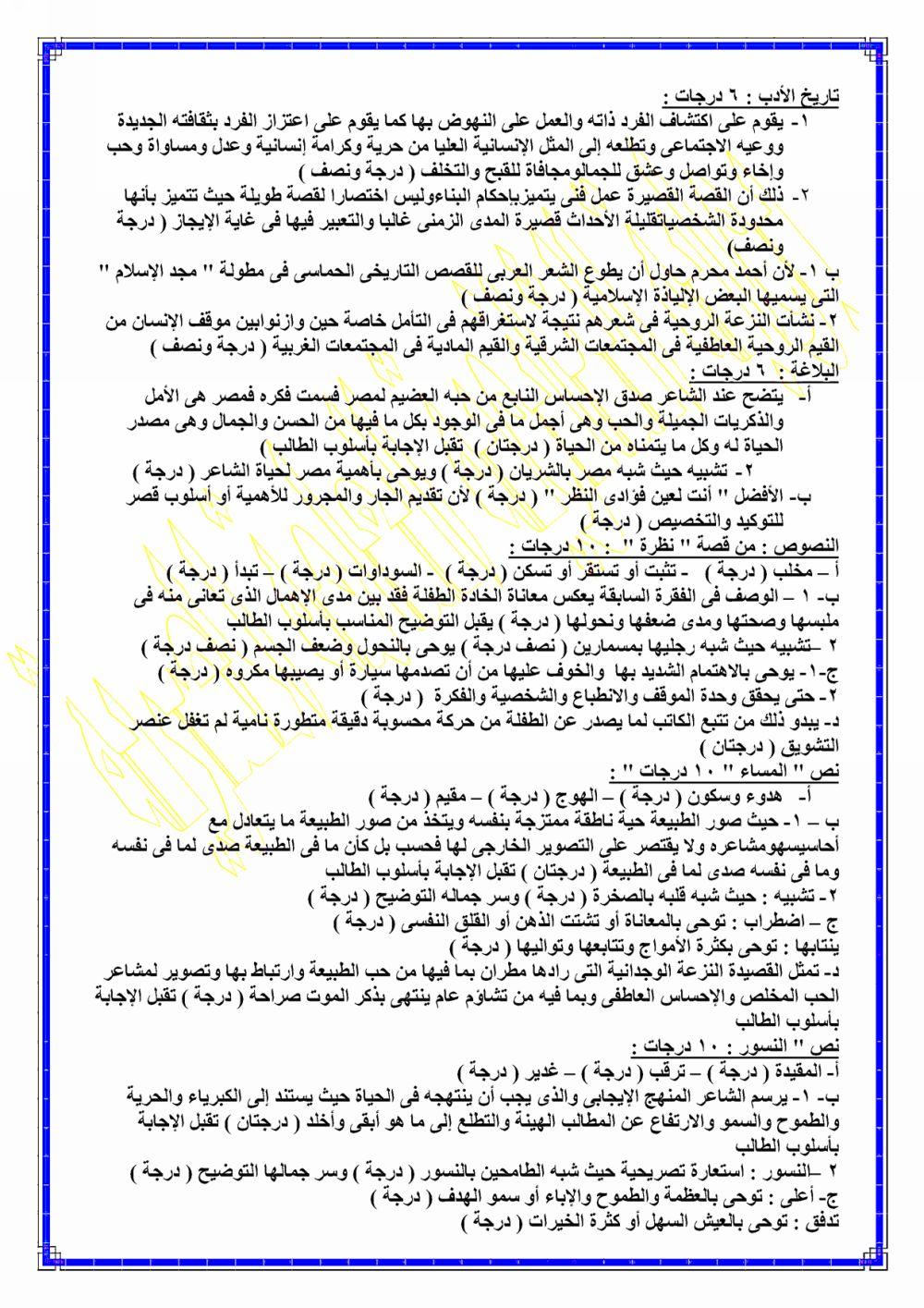 اجابات امتحان اللغة العربية للثانوية العامة 2016 نظام حديث 2
