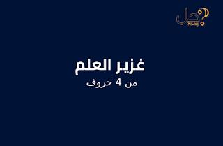 غزير العلم من 4 حروف لغز 507 فطحل