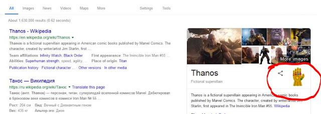 Танос («пасхалка» от «Гугла»)