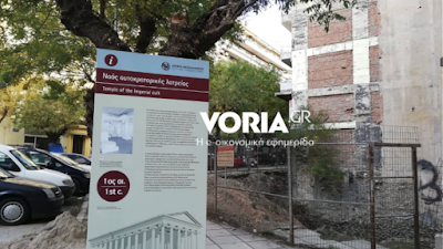 «Θάβεται» λόγω μεγάλου κόστους ο ναός της Αφροδίτης στη Θεσσαλονίκη