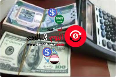 اسعار صرف العملات اليوم الثلاثاء 8 يناير 2019 في اليمن
