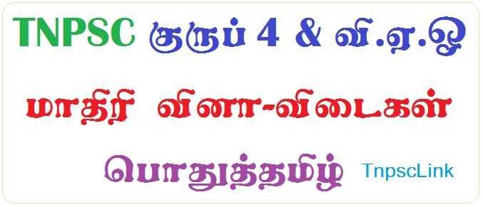 TNPSC General Tamil Model Questions Answers (Dinamalar) - Download as PDF