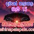 Lagna Palapala Ada Dawase  | ලග්න පලාපල | Sathiye Lagna Palapala 2020 | 2020-05-15