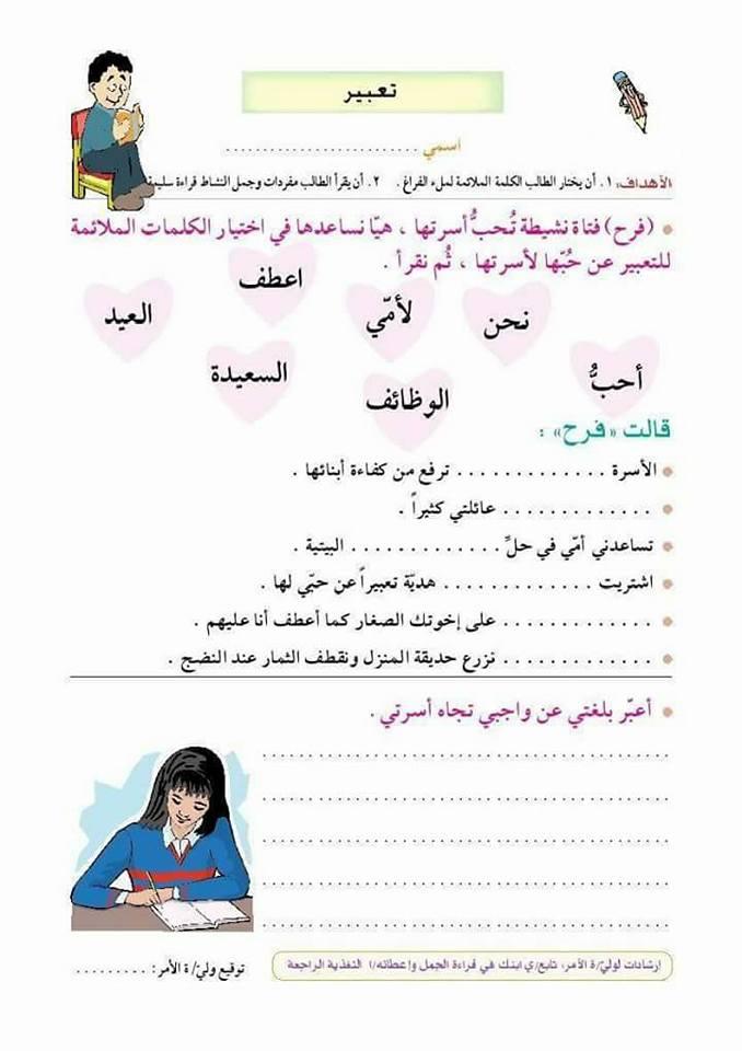 كتاب التعبير pdf