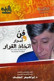 فن واسرار اتخاذ القرار pdf د.ابراهيم الفقى