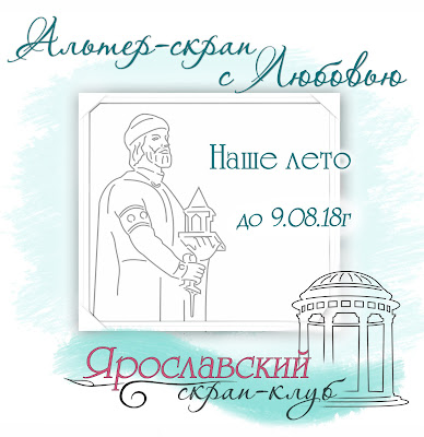 """Альтер-скрап с Любовью """"Наше лето"""" до 9 августа"""