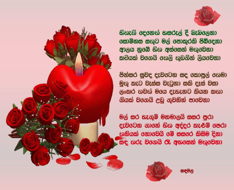 sinhala poems by sadamala