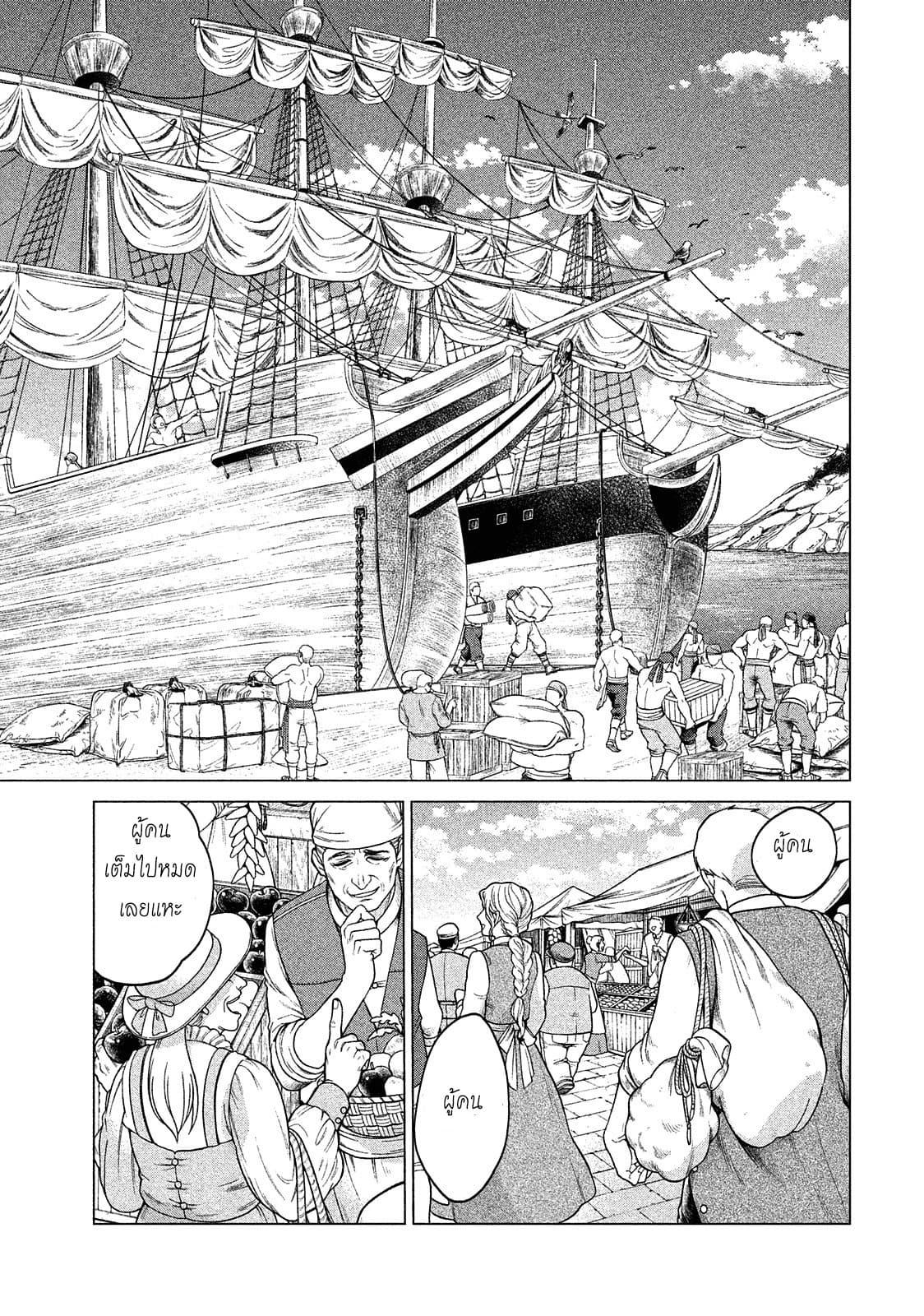 อ่านการ์ตูน Henkyou no Roukishi - Bard Loen ตอนที่ 6 หน้าที่ 1