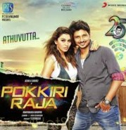 Watch Pokkiri Raja (2016) DVDScr Tamil Full Movie Watch Online Free Download