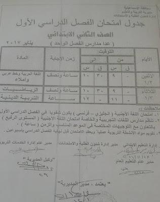 جميع جداول امتحانات الابتدائيه والاعداديه والثانويه 2017 الترم الاول (محافظة الاسماعليه)